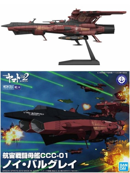 Bandai Star Blazers Astro Battleship-Carrier CCC 01 Model Kit